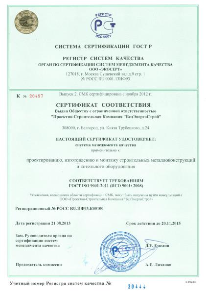 Сертификат соотвествия на котельное оборудование