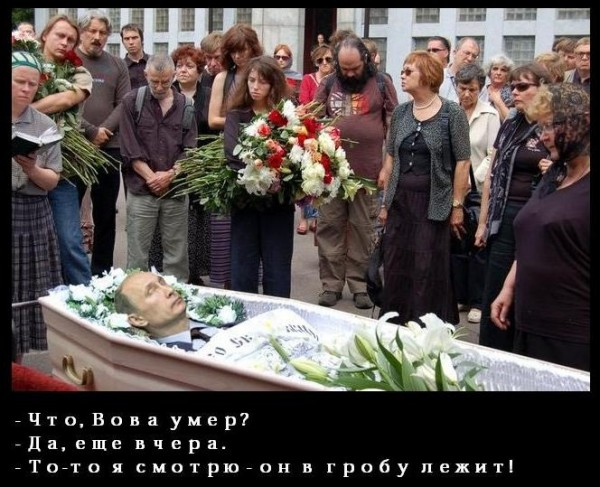 putin v grobu