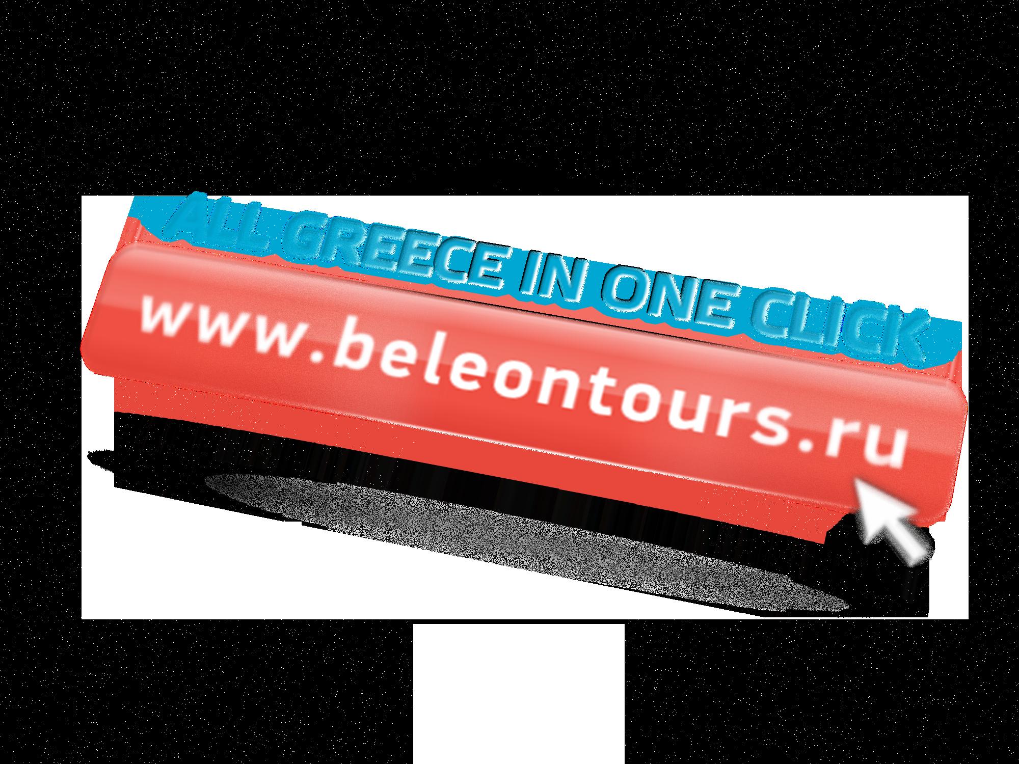 www.beleontours