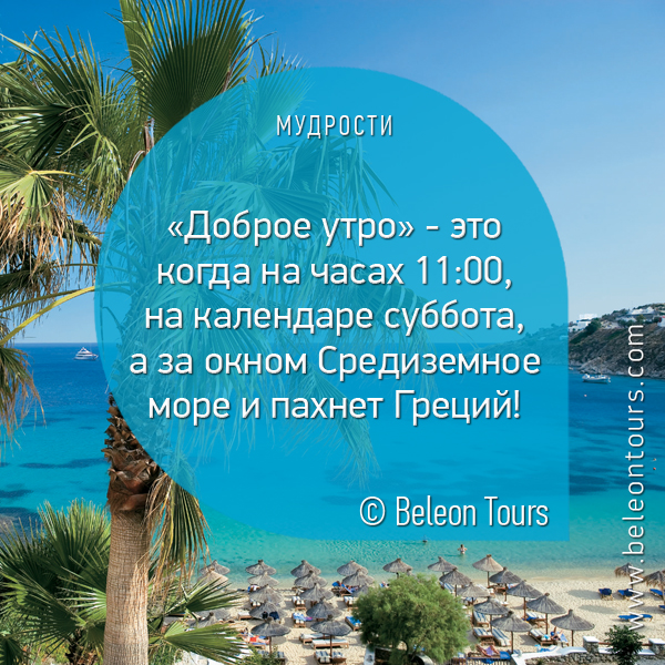 Greek_Morning