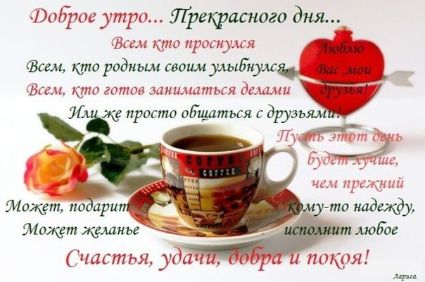 Короткое пожелания доброго утра лучшей подруге