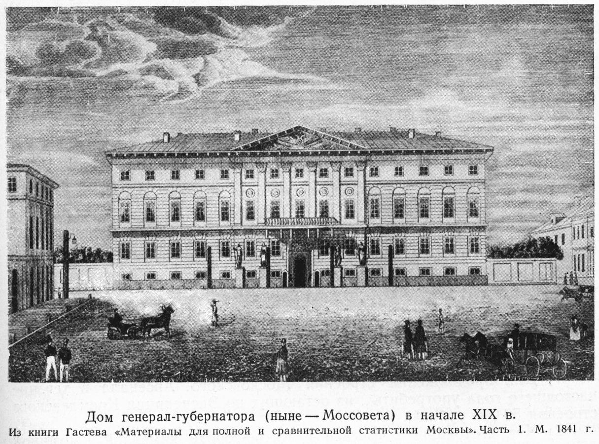 дом_Генерал- Губернатора