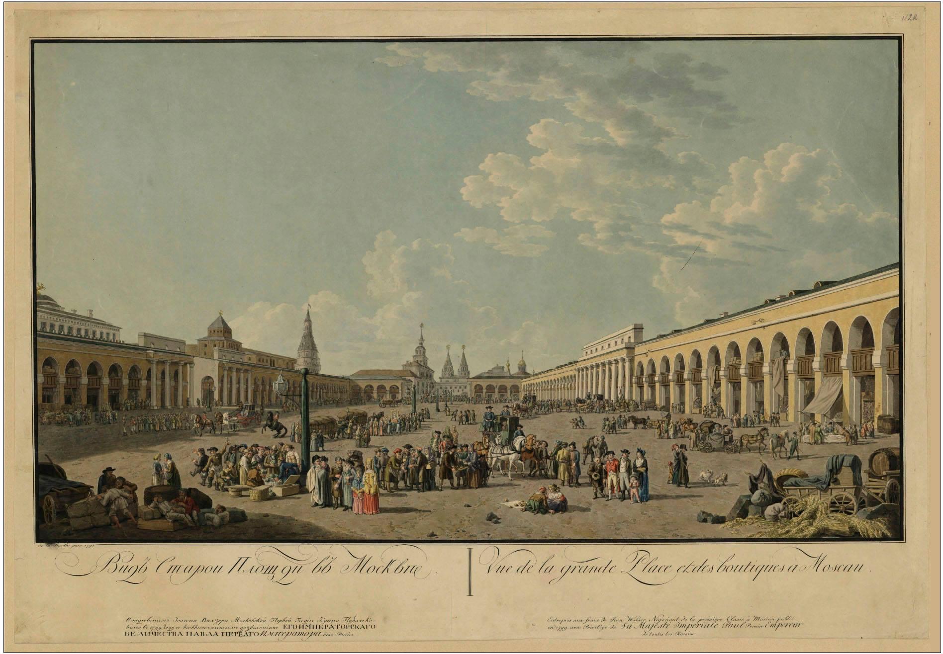 Фото старой москвы 18 век 5