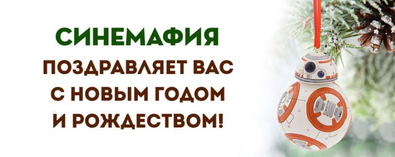 cinemafia-christmas-card-rus.jpg