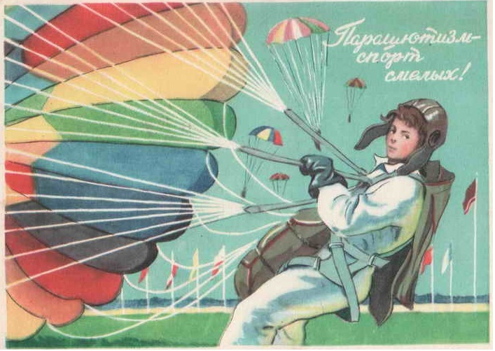 Открытки с парашютами