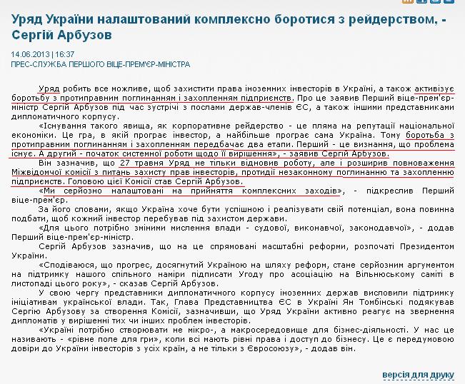 www.kmu.gov.ua 2013-6-18 12 1 28