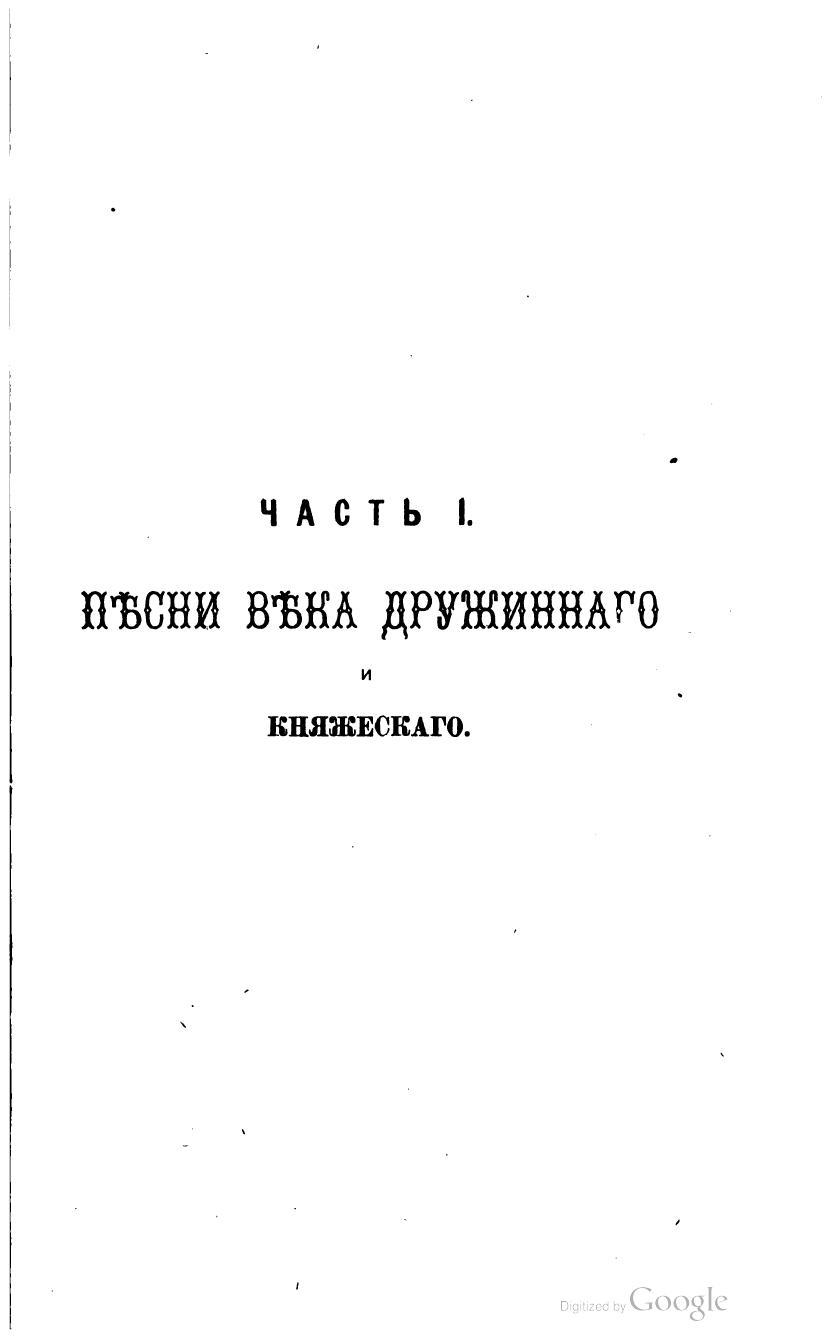 Istoricheskie_pesni_Malorusskogo_naroda_01_1874_33