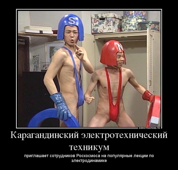447439_karagandinskij-elektrotehnicheskij-tehnikum_demotivators_ru