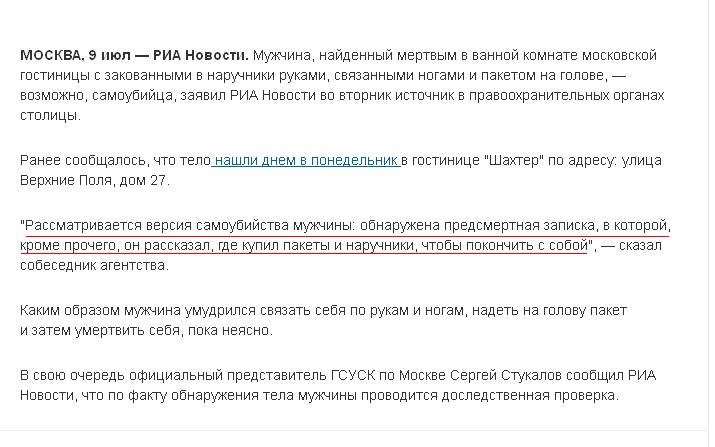 ria.ru 2013-7-10 15 46 36