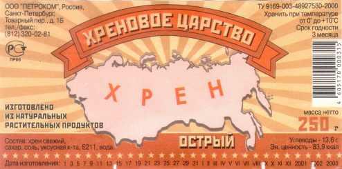 tsarstvo