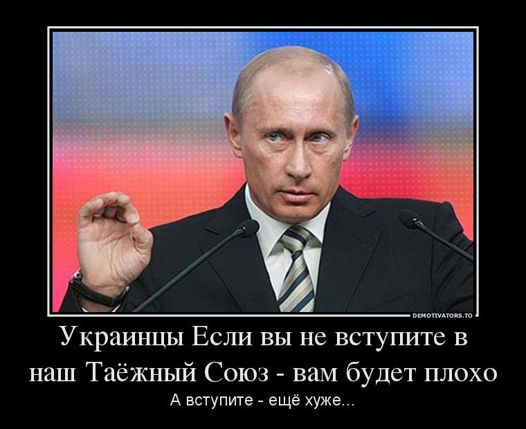 628717_ukraintsyi-esli-vyi-ne-vstupite-v-nash-tayozhnyij-soyuz-vam-budet-ploho_demotivators_ru