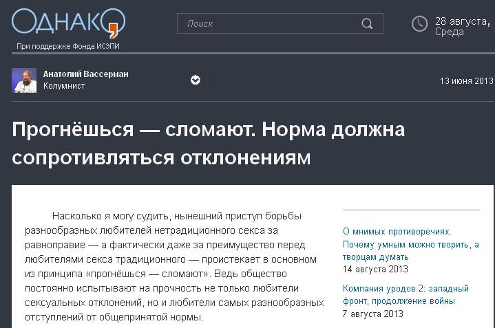 www.odnako.org 2013-8-28 16 59 15