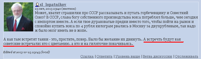 sl-lopatnikov.livejournal.com 2013-10-24 16 22 6