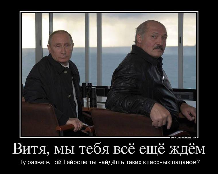 988542_vitya-myi-tebya-vsyo-eschyo-zhdyom_demotivators_to