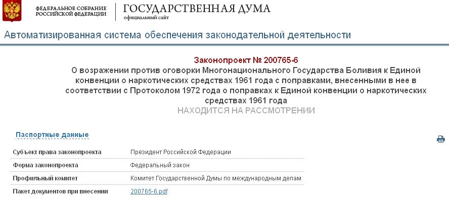 asozd2.duma.gov.ru 2013-1-9 21-13-32