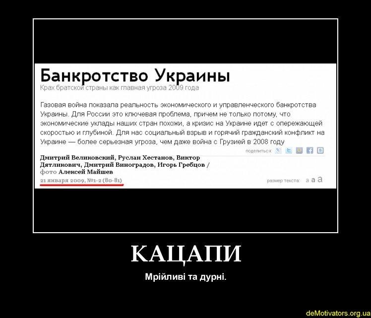 demotivators_org_ua-gen-rusrep_ru_2013-11-13_17_12_10_png