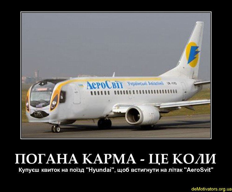 Українська карма