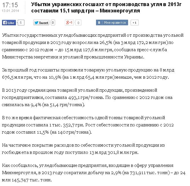 interfax.com.ua 2014-1-29 20 24 16