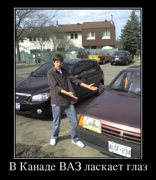 795165_v-kanade-vaz-laskaet-glaz_demotivators_to