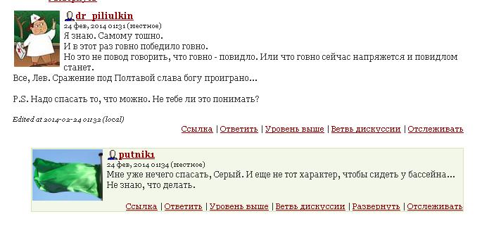 putnik1.livejournal.com 2014-2-24 10 53 52
