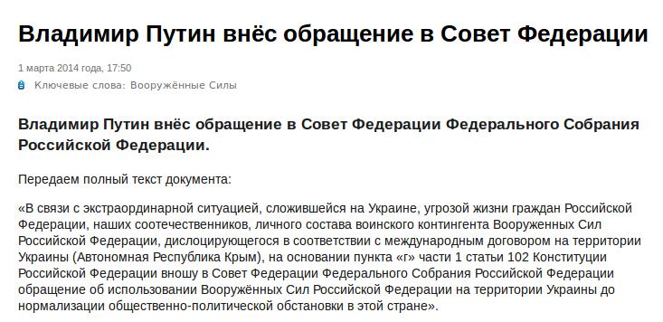 kremlin.ru 2014-3-1 16 47 21