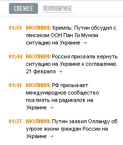 ria.ru 2014-3-2 0 26 37