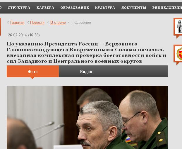 function.mil.ru 2014-3-4 15 7 16