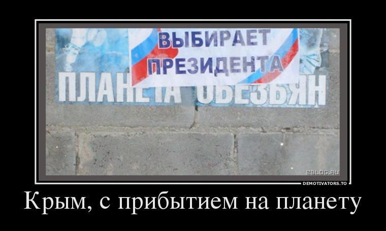727699_kryim-s-pribyitiem-na-planetu_demotivators_to