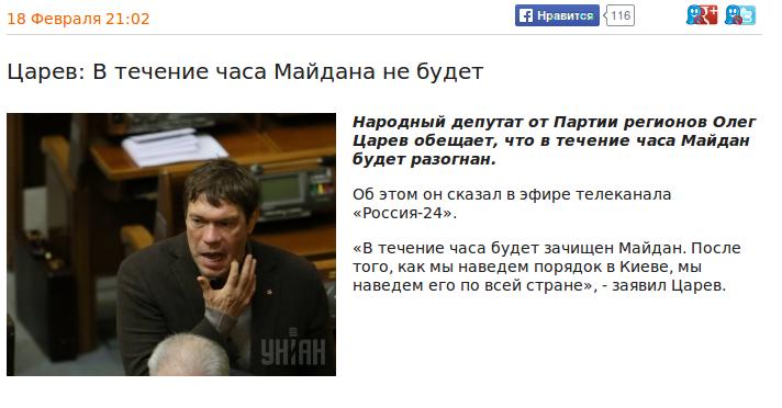 fakty.ictv.ua 2014-3-9 0 9 42