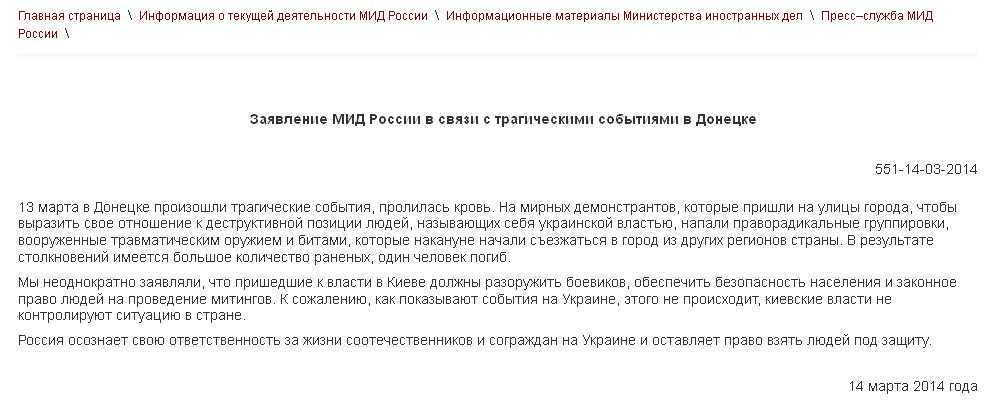 www.mid.ru 2014-3-14 12 38 53
