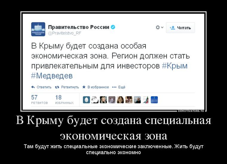 108346_v-kryimu-budet-sozdana-spetsialnaya-ekonomicheskaya-zona_demotivators_to