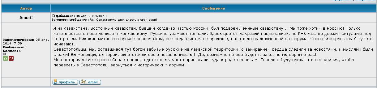 forum.sevastopol.info 2014-4-10 16 37 27