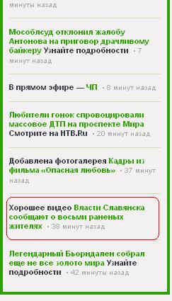 www.ntv.ru 2014-4-15 14 58 48