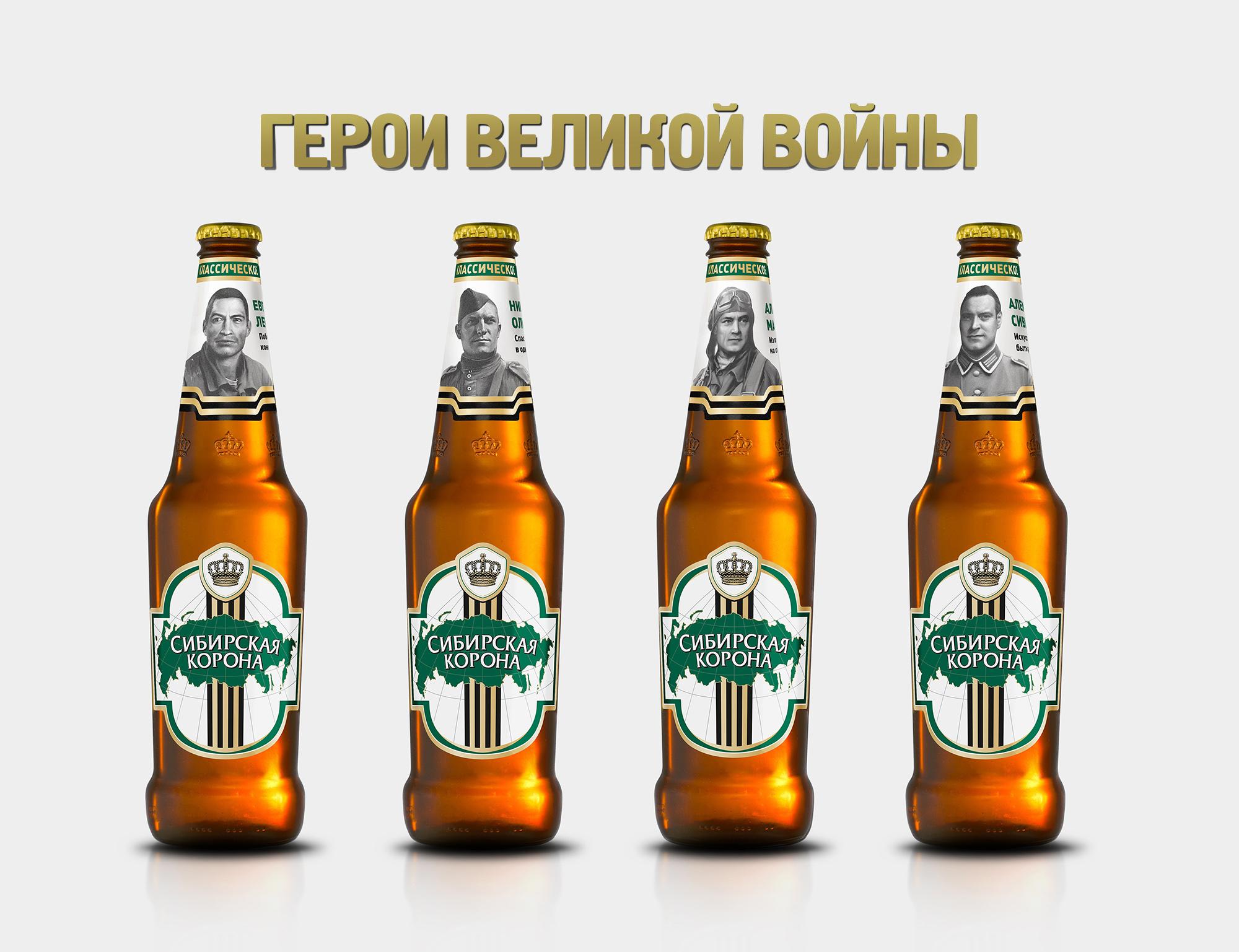 Siberian Crown Heroes1