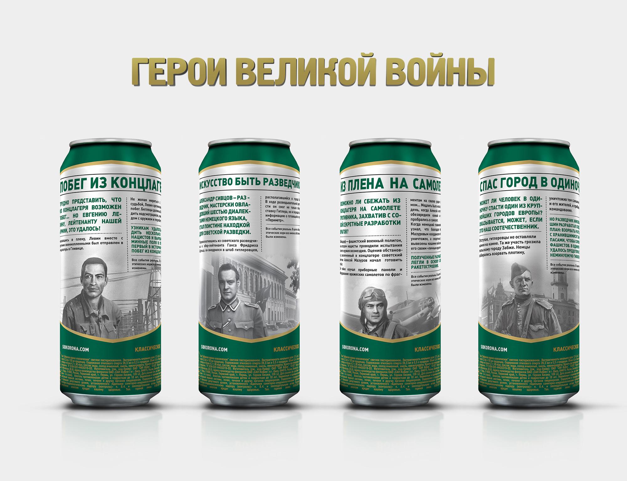 Siberian Crown Heroes3