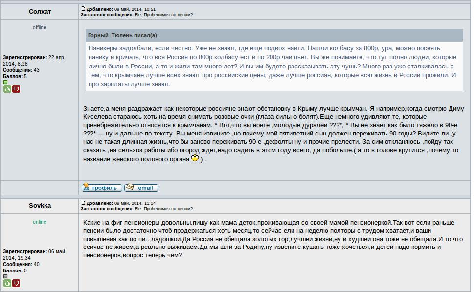 forum.sevastopol.info 2014-5-10 23 19 37