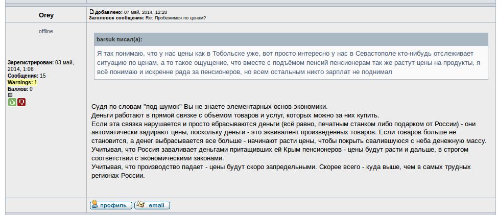 forum.sevastopol.info 2014-5-10 23 31 13