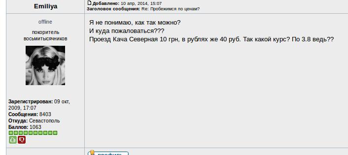 forum.sevastopol.info 2014-5-10 23 27 59