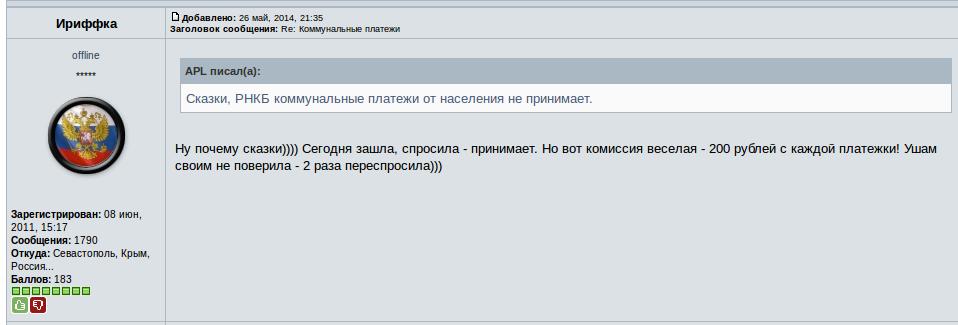 forum.sevastopol.info 2014-6-1 21 33 36