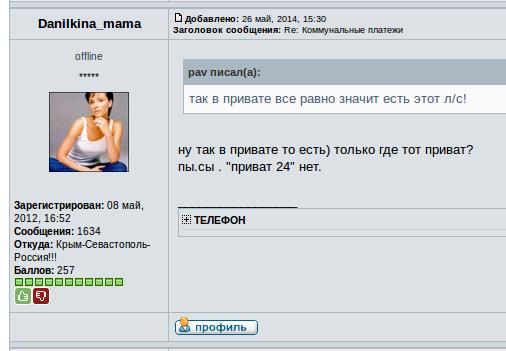 forum.sevastopol.info 2014-6-1 21 32 28