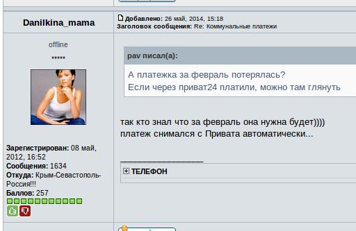 forum.sevastopol.info 2014-6-1 21 32 4