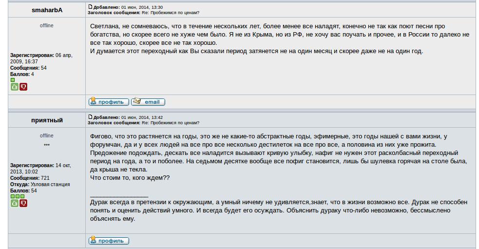 forum.sevastopol.info 2014-6-1 21 26 29