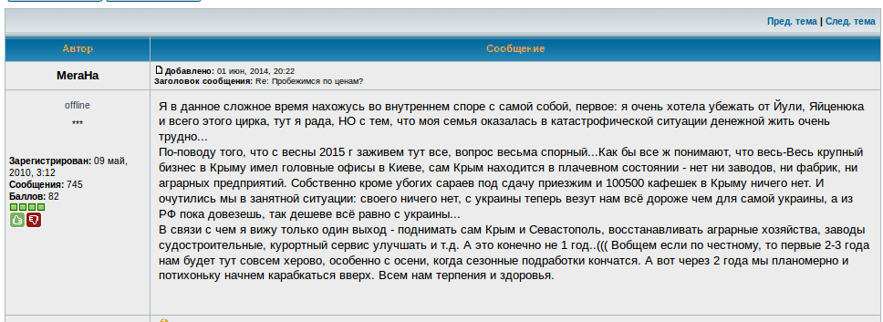 forum.sevastopol.info 2014-6-1 21 24 54