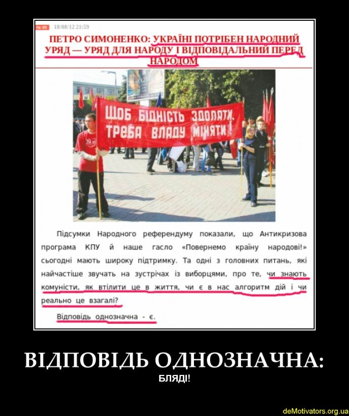 demotivators_org_ua-gen-www_komunist_com_ua_2012-12-13_223547_png