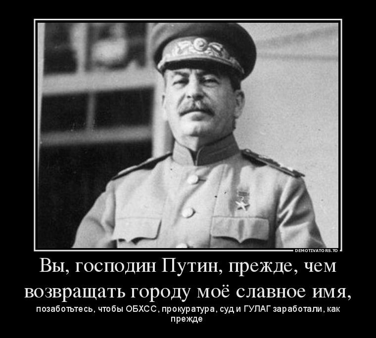 642986_vyi-gospodin-putin-prezhde-chem-vozvraschat-gorodu-moyo-slavnoe-imya_demotivators_to