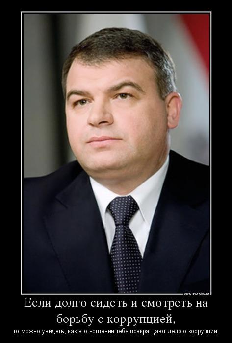 533644_esli-dolgo-sidet-i-smotret-na-borbu-s-korruptsiej_demotivators_to