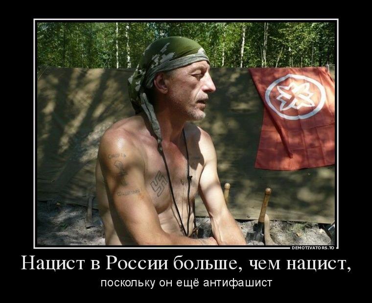 55417_natsist-v-rossii-bolshe-chem-natsist_demotivators_to