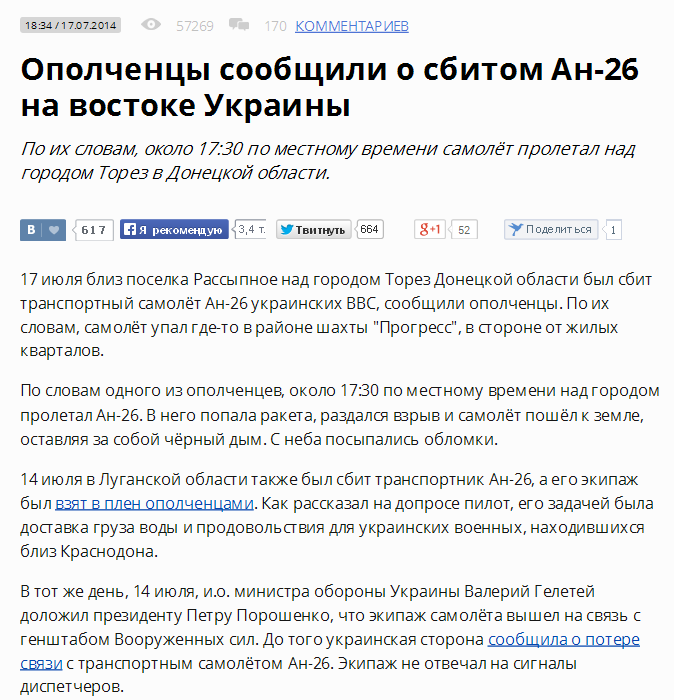 lifenews.ru 2014-7-17 23 22 35
