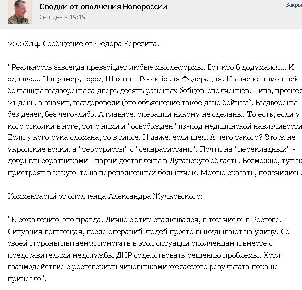 """Русские пропагандисты показали видео падения ракеты на Байконуре и назвали это обстрелом Макеевки из украинского РК """"Точка-У"""" - Цензор.НЕТ 7084"""