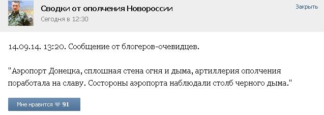 vk.com 2014-9-14 12 36 4